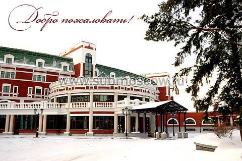 Империал Парк Отель
